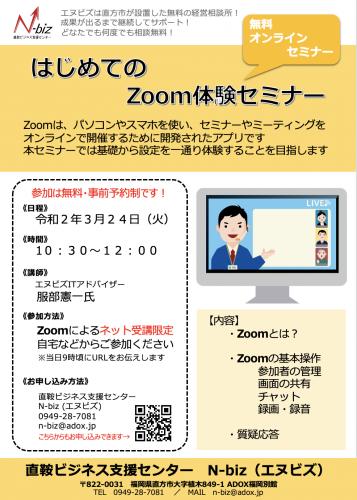 20200324Zoomセミナー