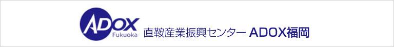 直鞍産業振興センターADOX福岡