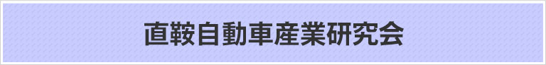直鞍産業産業研究会