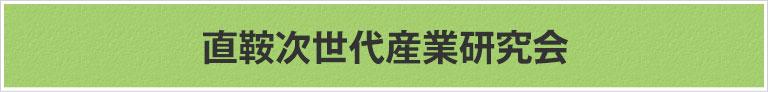 直鞍次世代産業研究会