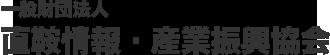 一般財団法人 直鞍情報・産業振興協会